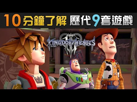 【10分鐘了解】Kingdom Hearts 歷代9套遊戲 (中文字幕) (Kingdom Hearts 3 中文版推出日確定)