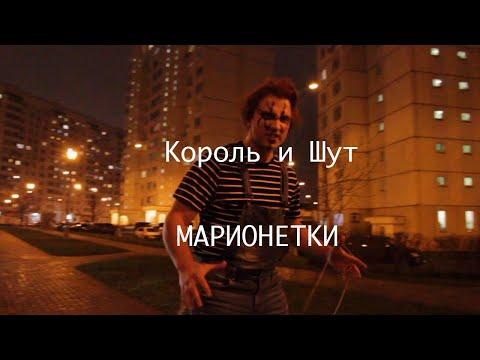 КиШ   Марионетки cover