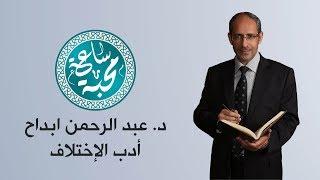 د. عبد الرحمن ابداح - أدب الإختلاف