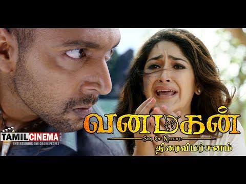 Vanamagan Movie Quick Review| Tamil Cinema News