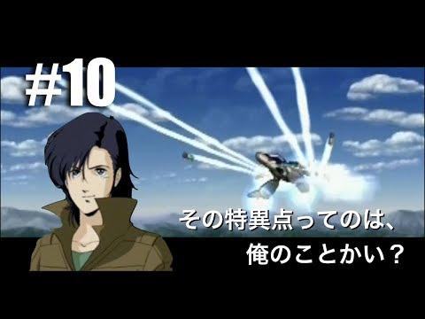 PS2版スーパーロボット大戦Zより、第10話「ブレイク・ザ・ワールド」を実況プレイ。 桂木桂を盛大に読み間違えていますが、あとで気づきますw...