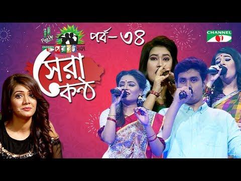 Shera Kontho 2017 | সেরা কণ্ঠ ২০১৭ | Episode 34 | SMS Round । Channel i TV