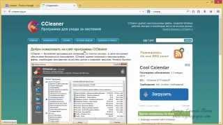 Урок №20 Скачать бесплатно установка настройка CCleaner чистить систему