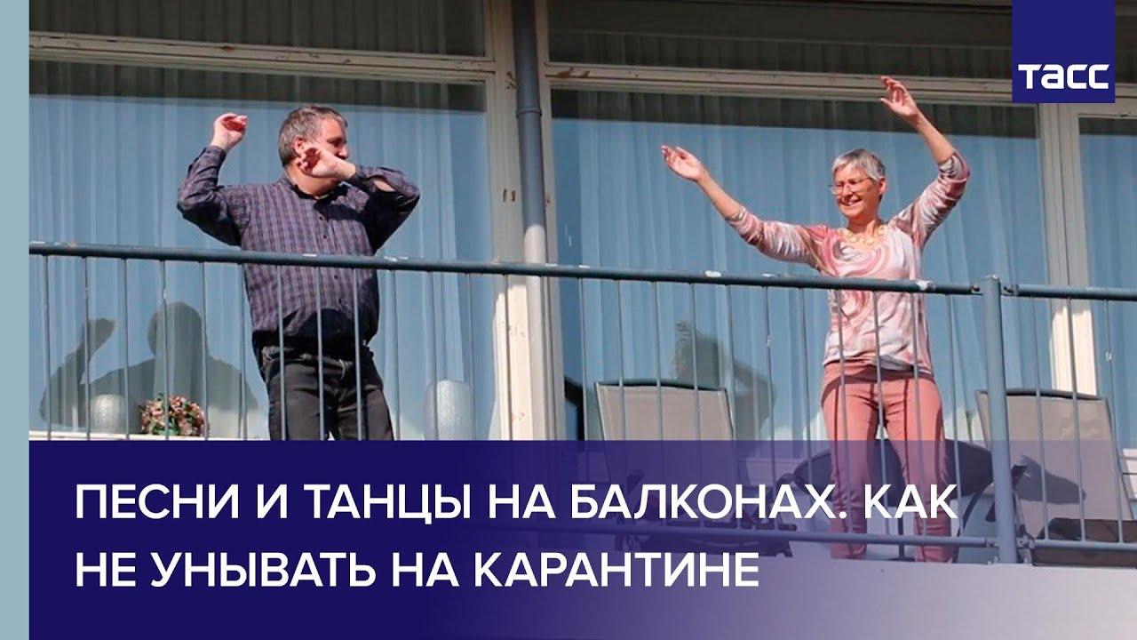 Песни и танцы на балконах. Как не унывать на карантине