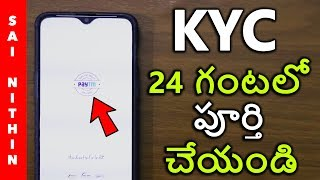 Complete Paytm KYC in 24Hrs || By Sai Nithin || in telugu