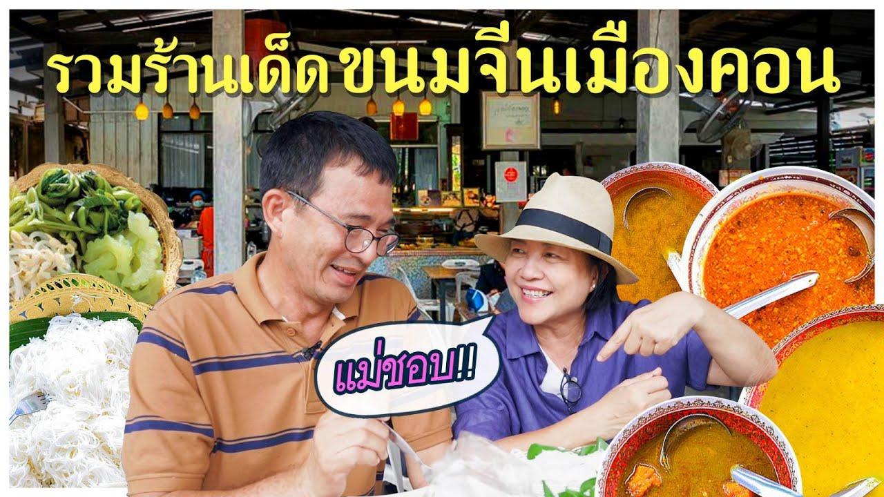 """มาเมืองคอนต้องกิน """"หนมจีน"""" เจ้าเด็ด 3 ร้านนี้! #เกษียณสำราญ"""