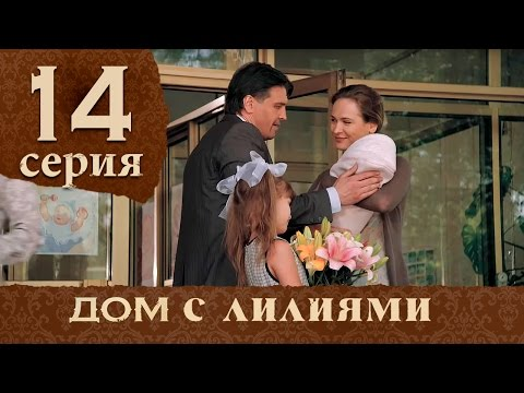Дом с лилиями. Серия 14. House With Lilies. Episode 14.