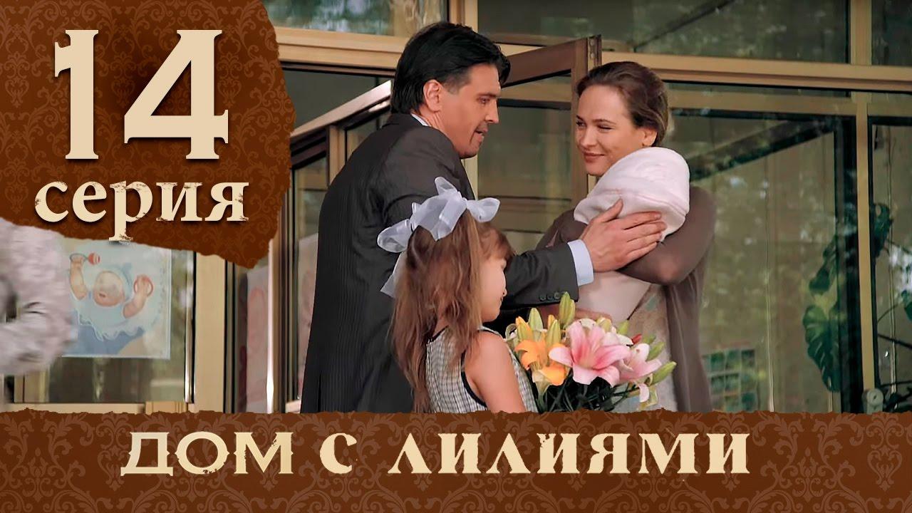 Дом с лилиями серия 3 серия