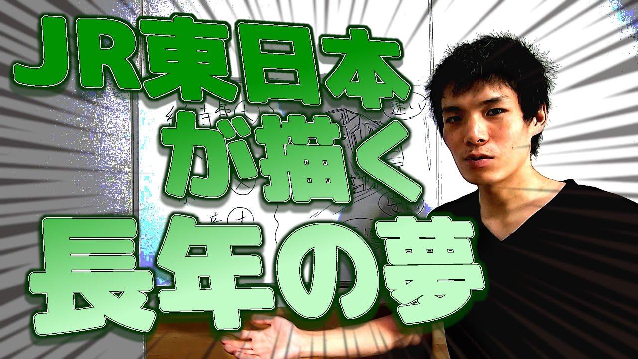 【JR東日本】山手線や新幹線から架線が消える日は近い!?