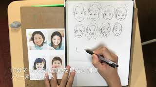 16人の似顔絵を10分で描く早描き訓練 |ヒロノブイラスト