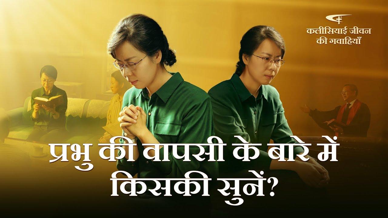 2020 Hindi Christian Testimony Video | प्रभु की वापसी के बारे में किसकी सुनें?