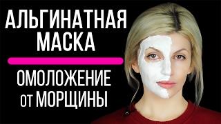 Альгинатная маска для лица. Уход за лицом и маски в домашних условиях / diy face mask Beauty Ksu(В этом видео на мне альгинатная маска. Впервые пробую альгинатную маску для лица с витамином С... Эти маски..., 2017-02-12T16:37:57.000Z)