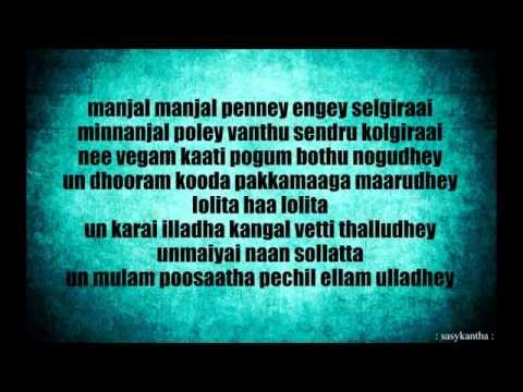Lolita - Engeyum Kadhal audio lyrics