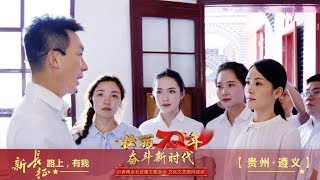 [壮丽70年 奋斗新时代]康辉担任义务讲解员 带领群众感受中国革命历史上的伟大转折| CCTV综艺