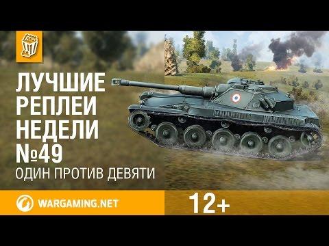 Лучшие Реплеи Недели с Кириллом Орешкиным #49 [World of Tanks]