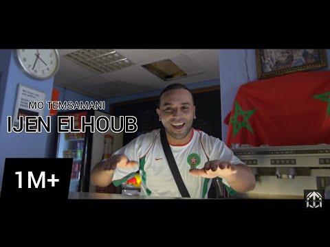 MO TEMSAMANI - IJEN ELHOUB [Exclusive Music Video]