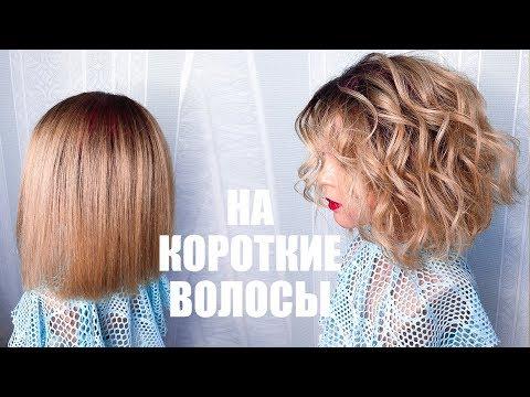 Как сделать локоны на короткие волосы в домашних условиях утюжком видео