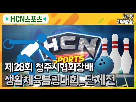 [HCN스포츠]제28회 청주시협회장기 볼링대회_단체전