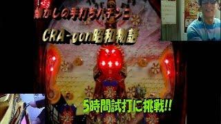 2015/12/7全国導入予定パチンコ「CRA-gon昭和物語」 ニコニコ生放送での5時間実践動画です。 ギゅイーンはこちらで放送しております http://ch.nicovideo....