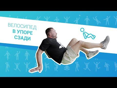 Упражнения для профилактики простатита, ЛФК. 20. Велосипед в упоре сзади.