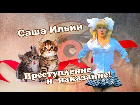 Саша Ильин   Преступление и наказание!