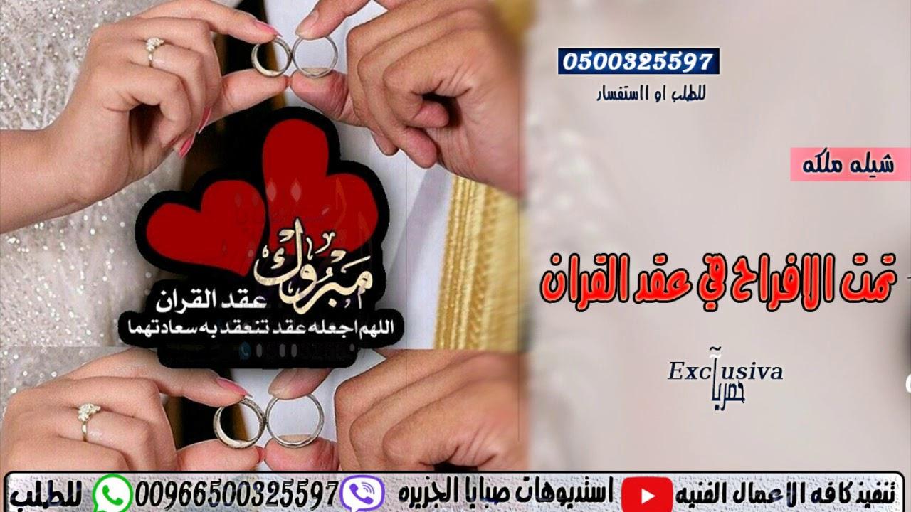 شيلة عقد قران باسم عمر وريدا 2020 دمت الافراح في عقد القران كلمات جديد Youtube