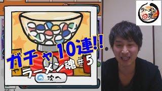 当たれ!ガチャ10連!【ラーメン魂】#5