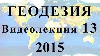 Геодезия 2015 Видеолекция №13 Нивелирование(Курс из 15 видеолекций по дисциплине