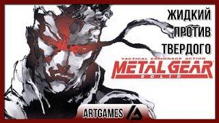Metal Gear Solid - Часть 2