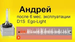 D1S отзывы Egolight Андрей 6 мес. эксплуатации