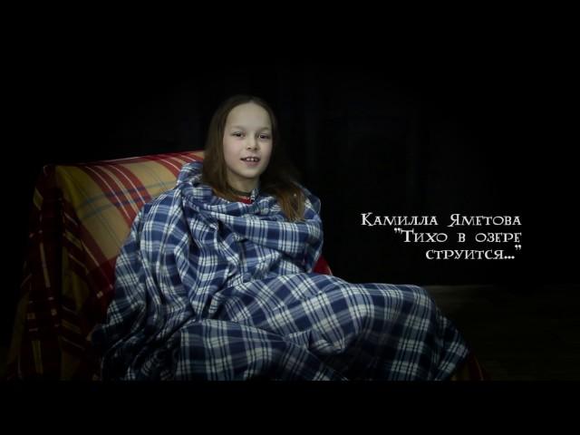 Изображение предпросмотра прочтения – КамиллаЯметова читает произведение «Тихо в озере струится...» Ф.И.Тютчева