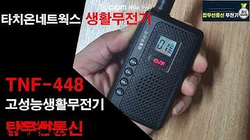 고성능생활무전기 TNF-448, TNF448 언박싱 및 사용방법안내.무전기박사 탑무선통신