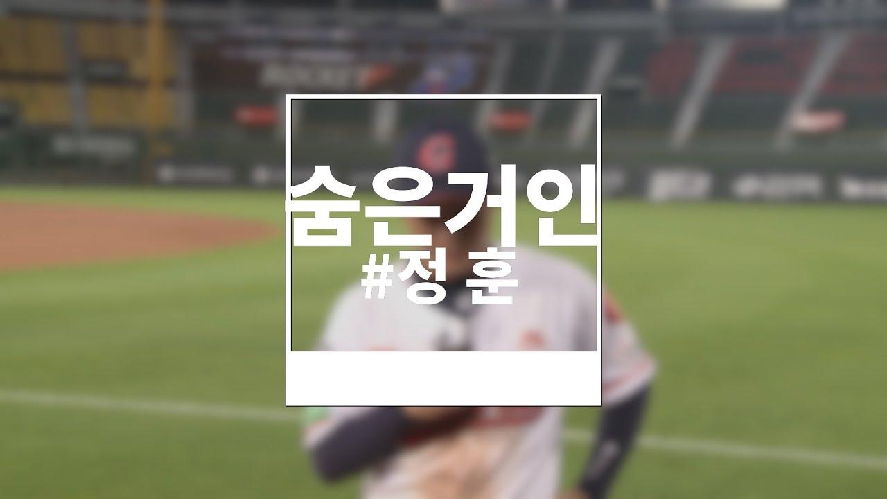 [숨은 거인] 오늘의 숨은 거인을 만나보는 시간! (feat. 정훈)