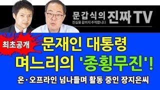 최초공개 / 문재인 대통령 며느리의 '종횡무진'! [문갑식의 진짜 TV]