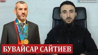 О Бувайсаре Сайтиеве