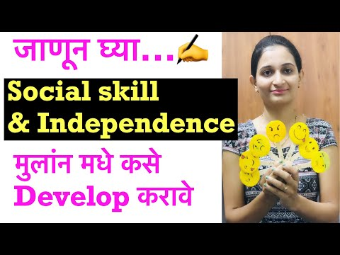 How To Improve Social Skills In Children With Easy Activities At Home - Marathi