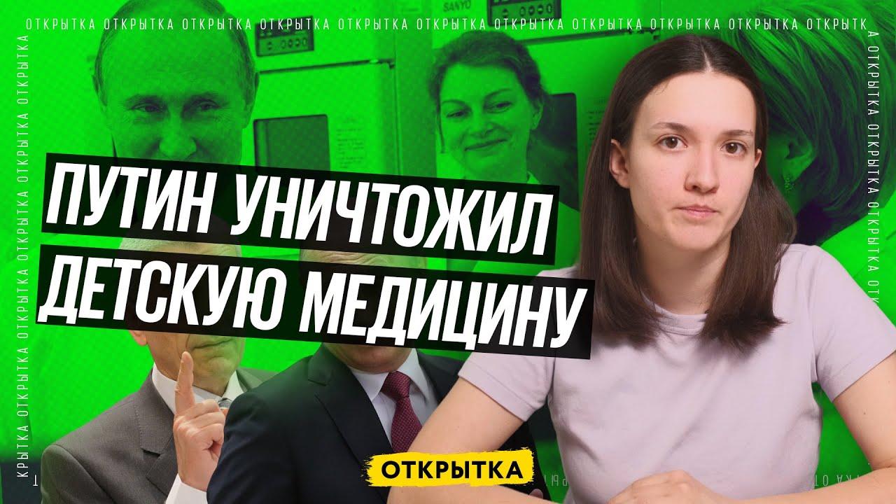 Путин уничтожил детскую медицину