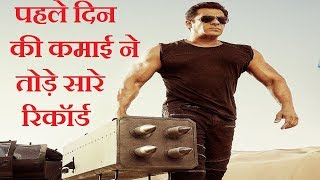 Race 3 First Day Collection | Race 3 Review | Salman Khan | Jacqueline | Race 3 Full Movie