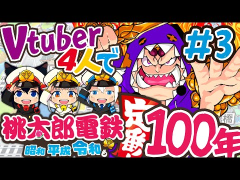 【4人コラボ】桃鉄といえば100年だろ!!#3【Vtuber/Live】