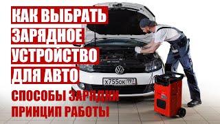 Как выбрать зарядное устройство для аккумулятора (АКБ). Принцип работы и на что обращать внимание?