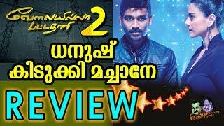 Velaiilla Pattadhari 2 Tamil Movie Review by KandathumKettathum | Dhanush | Kajol