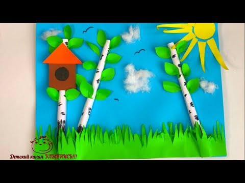 Объемная аппликация БЕРЕЗОВАЯ РОЩА | Поделки с детьми  | Весенние поделки