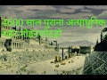 4600 Years Old Advanced City Mohenjo Daro.[HINDI]