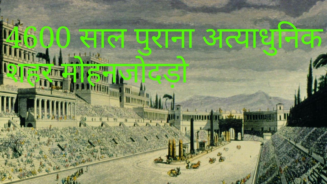 In pdf aliens ancient hindi