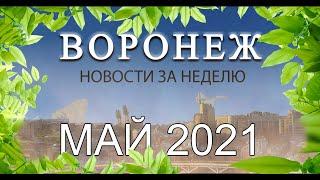 Новости Воронежа за май 2021