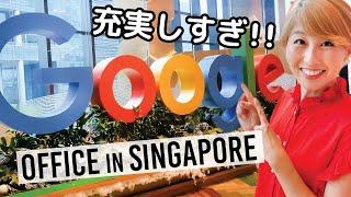 もはや住めるレベル!シンガポールのGoogleオフィスが充実しすぎて笑えてきたw〔#863〕