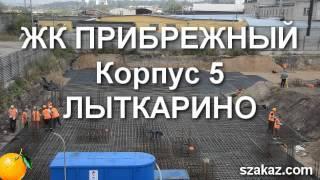 видео ЖК «Прибрежный» в Лыткарино