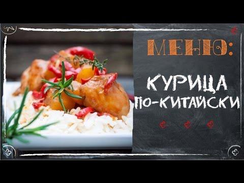 соевый соус к курице рецепт пошагово