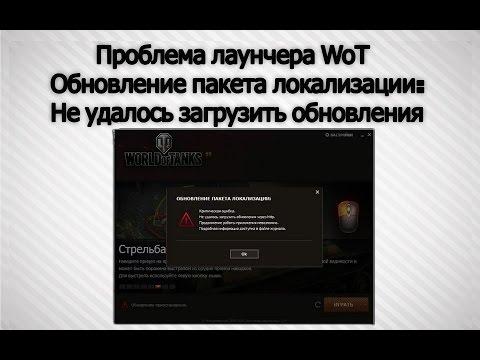 Проблема лаунчера WoT.  Oбновление пакета локализации: Не удалось загрузить обновления. Решение