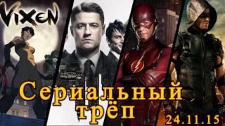 Сериальный Эфир 06 (24.11.15)